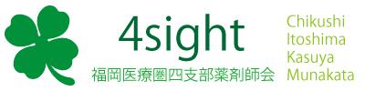 四支部合同研修会 logo