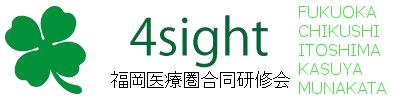 福岡医療圏合同研修会 logo